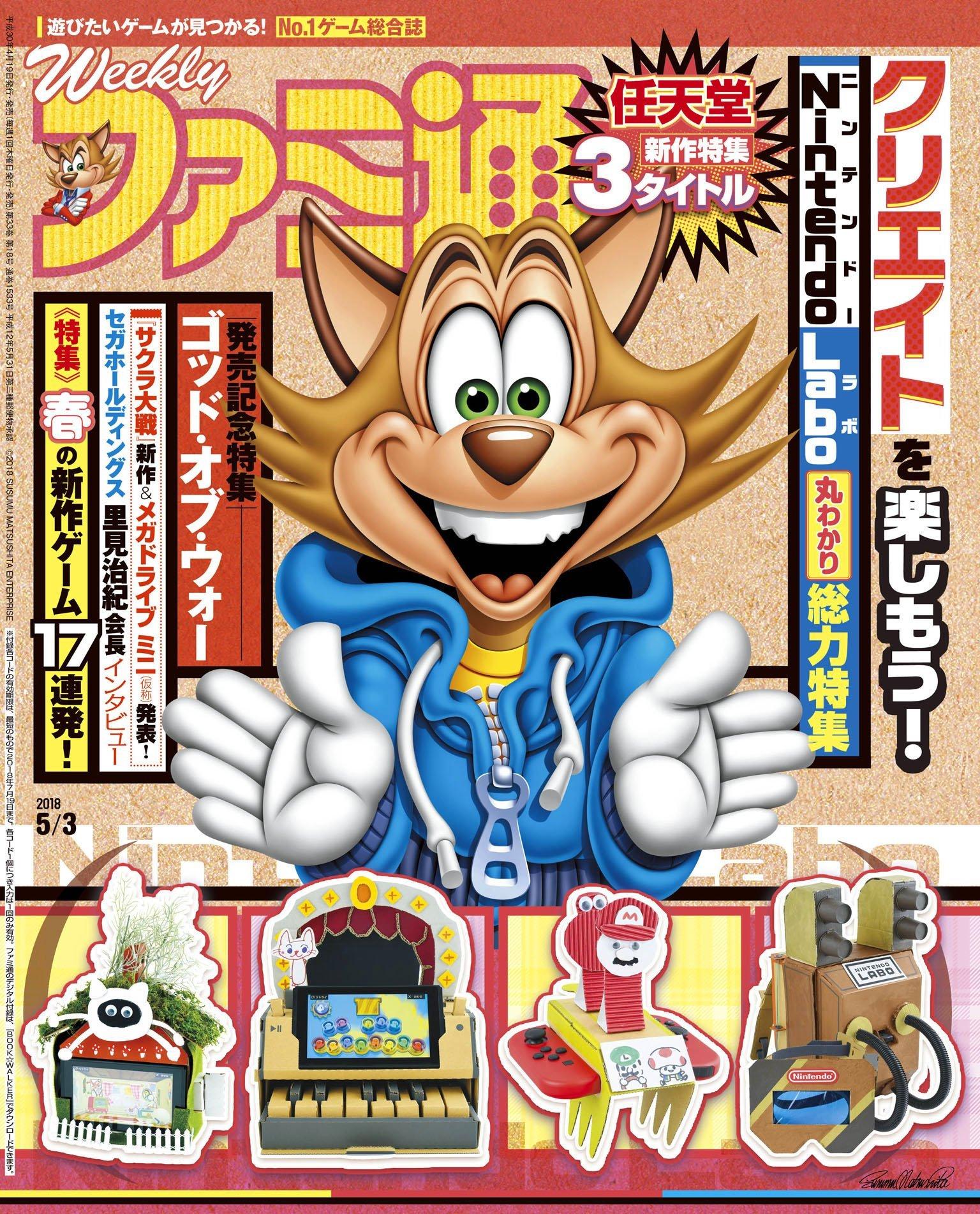 Famitsu 1533 (May 3, 2018)