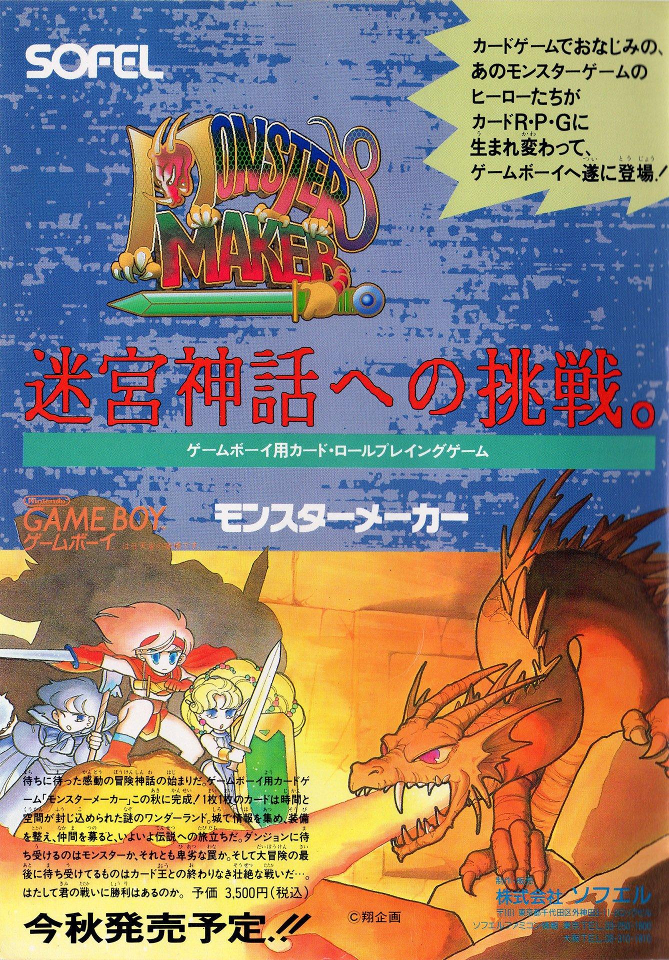 Monster Maker (Japan)