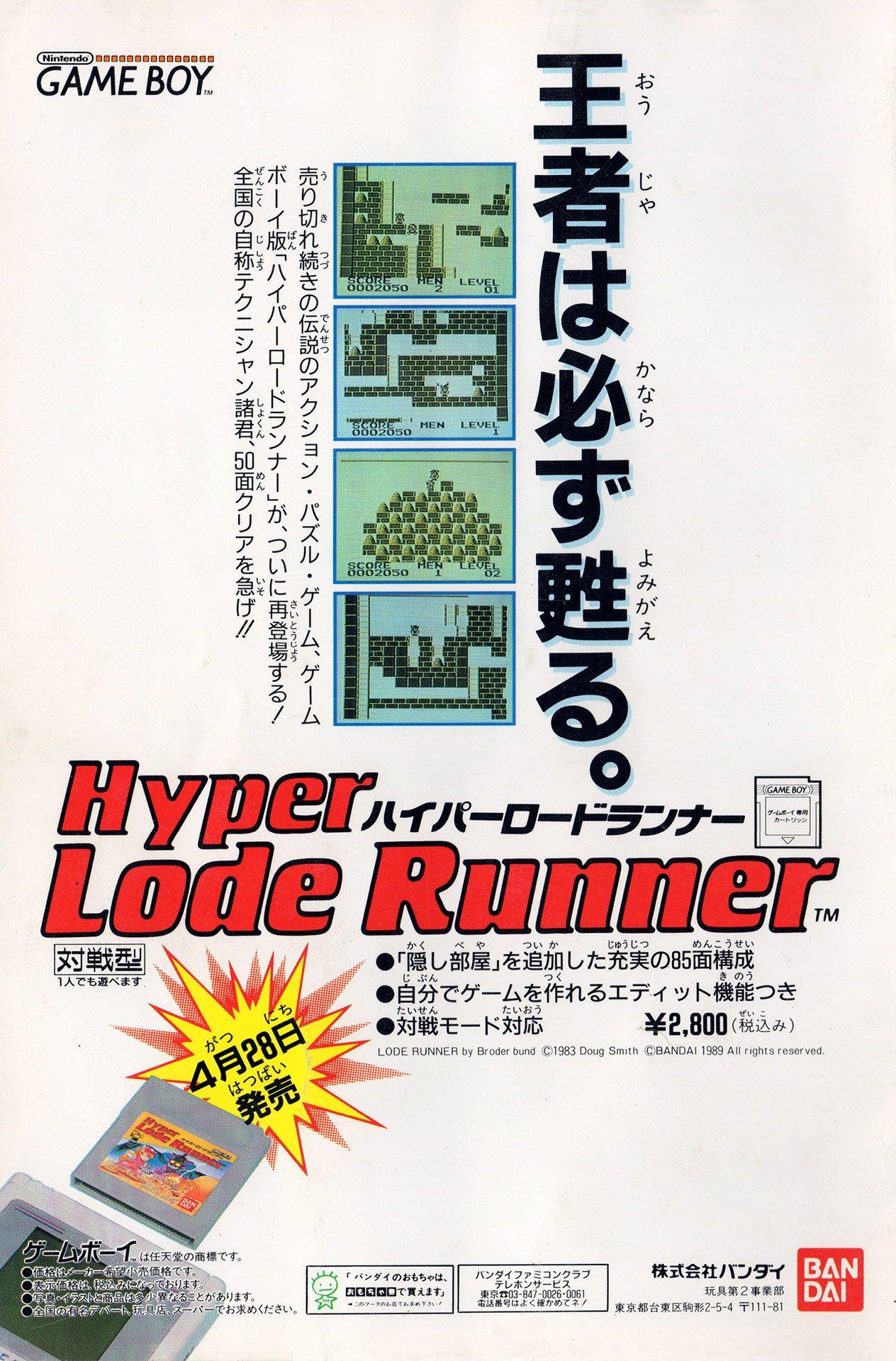Hyper Lode Runner (Japan)