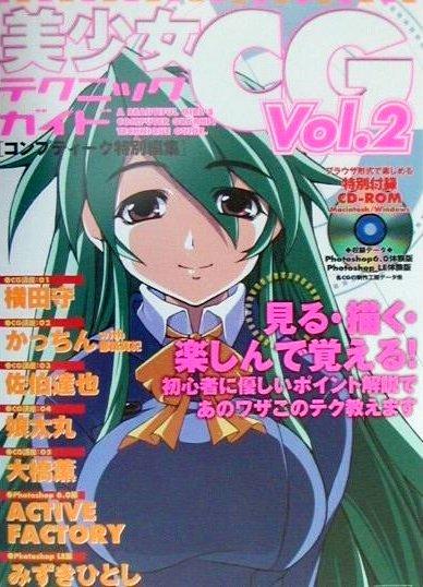 Comptiq Issue 225 (Bishoujo CG Vol.2) (April 2001)