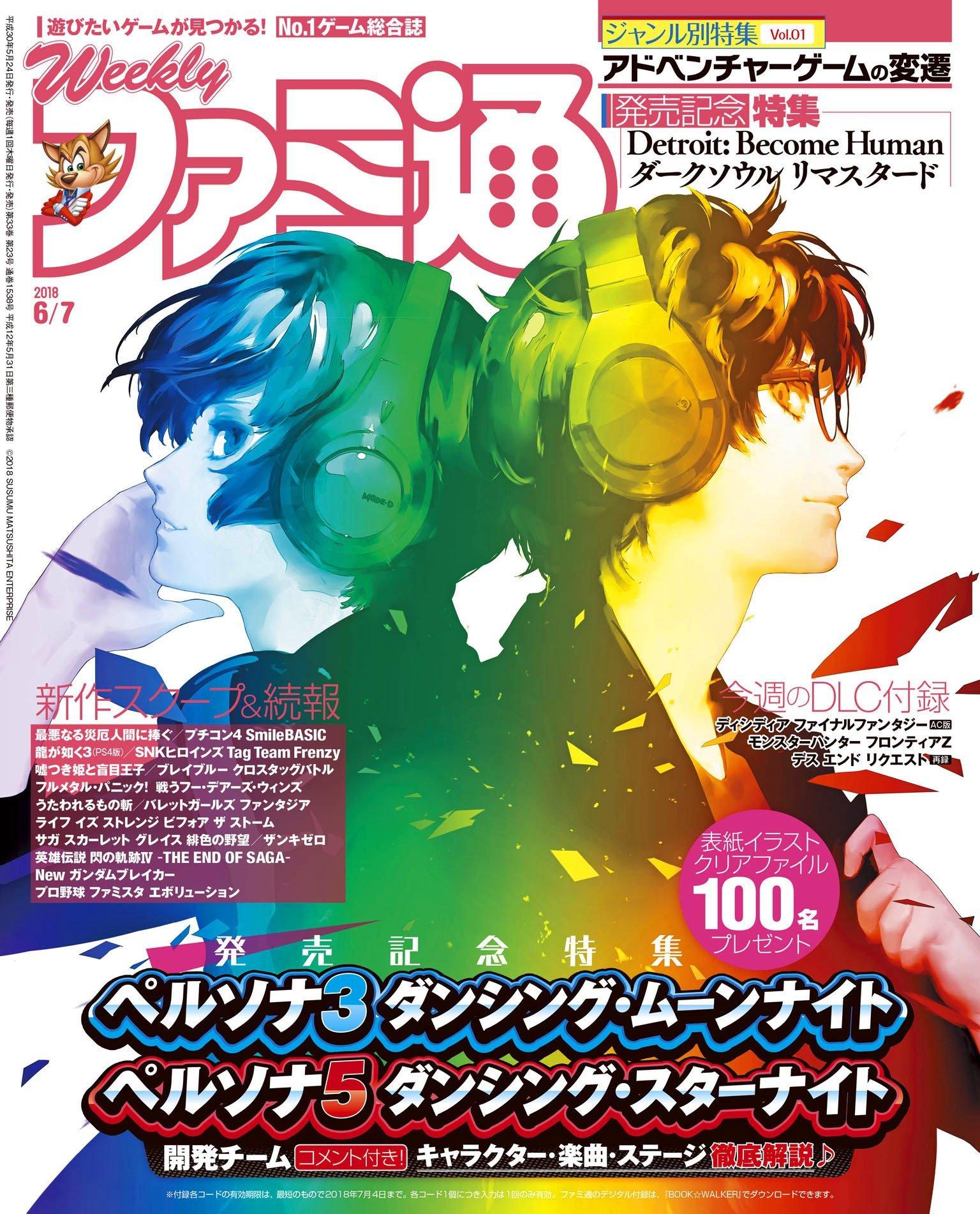 Famitsu 1538 (June 7, 2018)