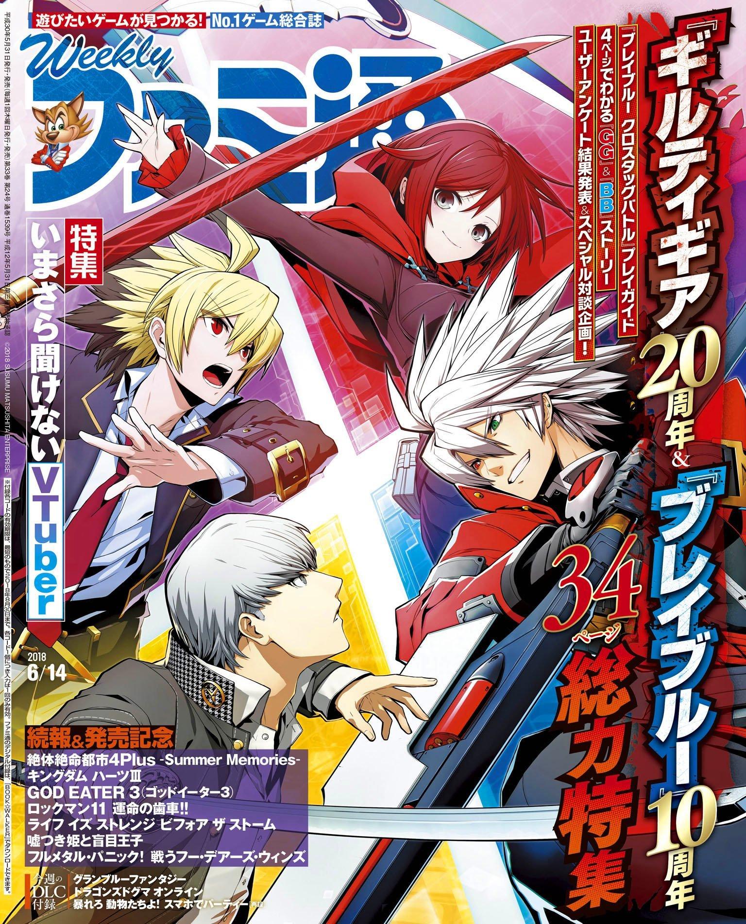 Famitsu 1539 (June 14, 2018)