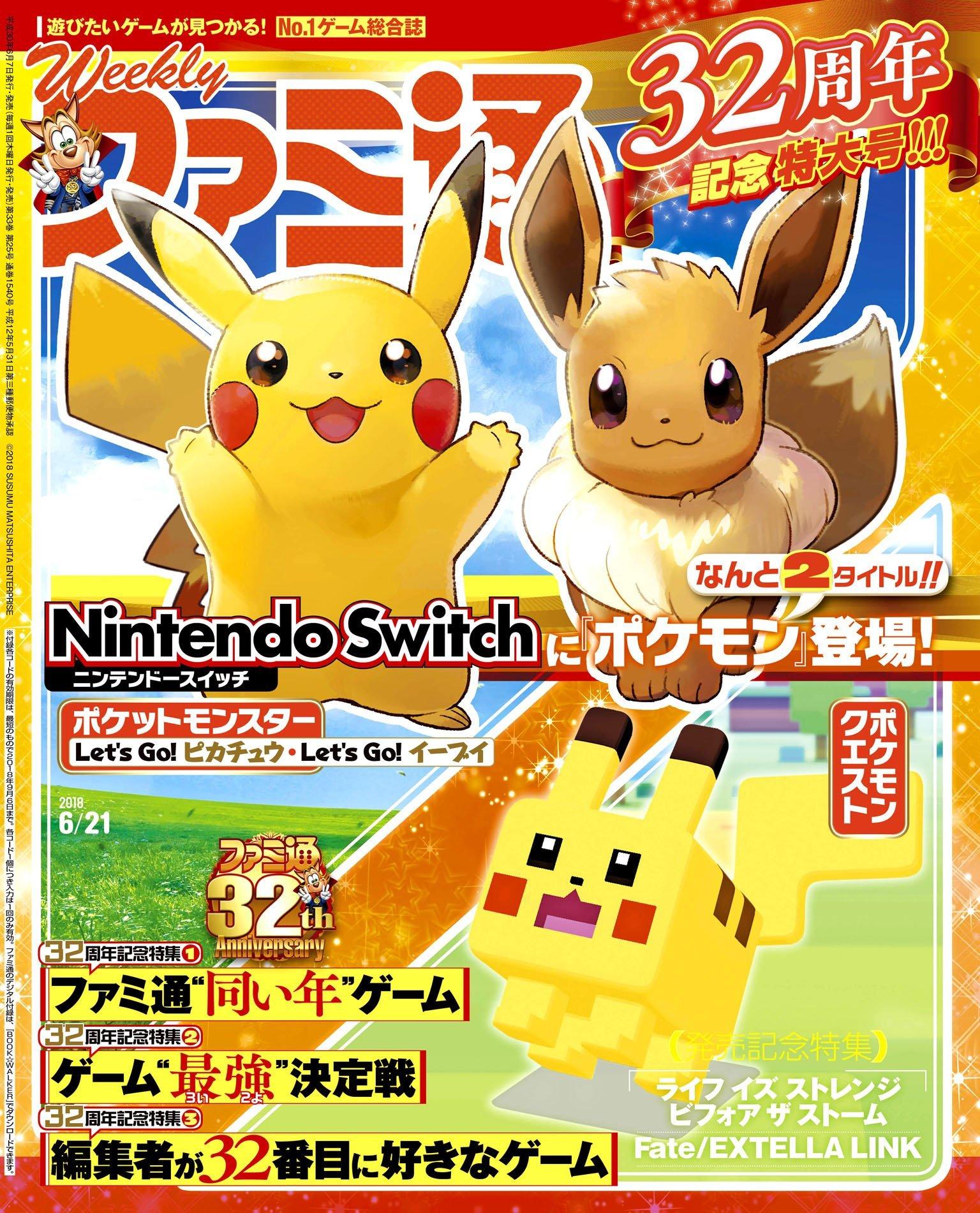 Famitsu 1540 (June 21, 2018)