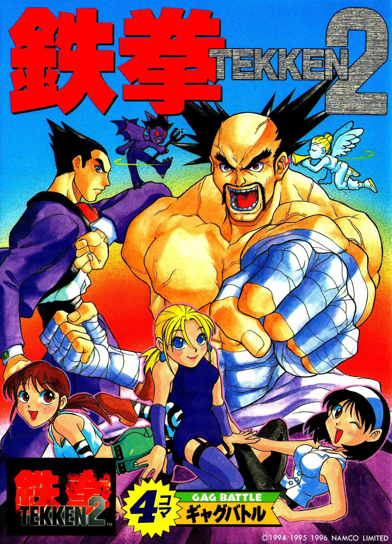 Tekken 2: 4-koma Gag Battle