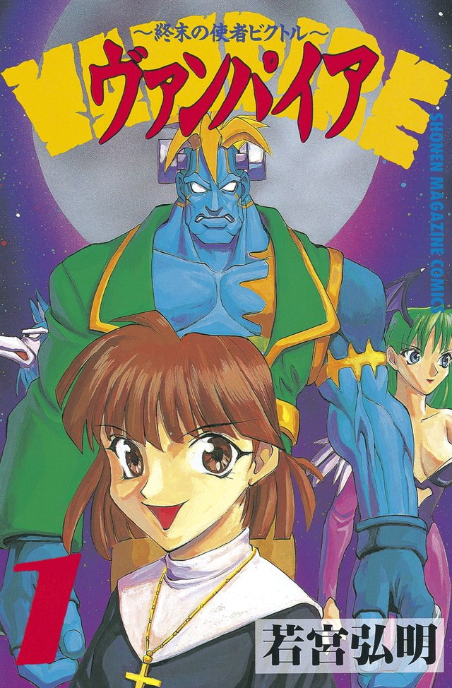 Vampire: Shumatsu no Shisha Victor Vol.1 (1996)