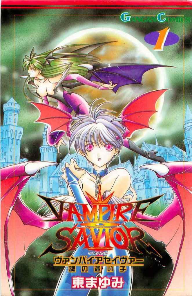 Vampire Savior: Tamashii no Mayoigo Vol.1 (1998)