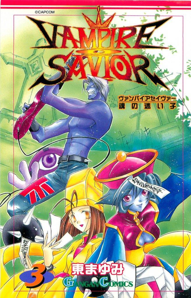 Vampire Savior: Tamashii no Mayoigo Vol.3 (2000)