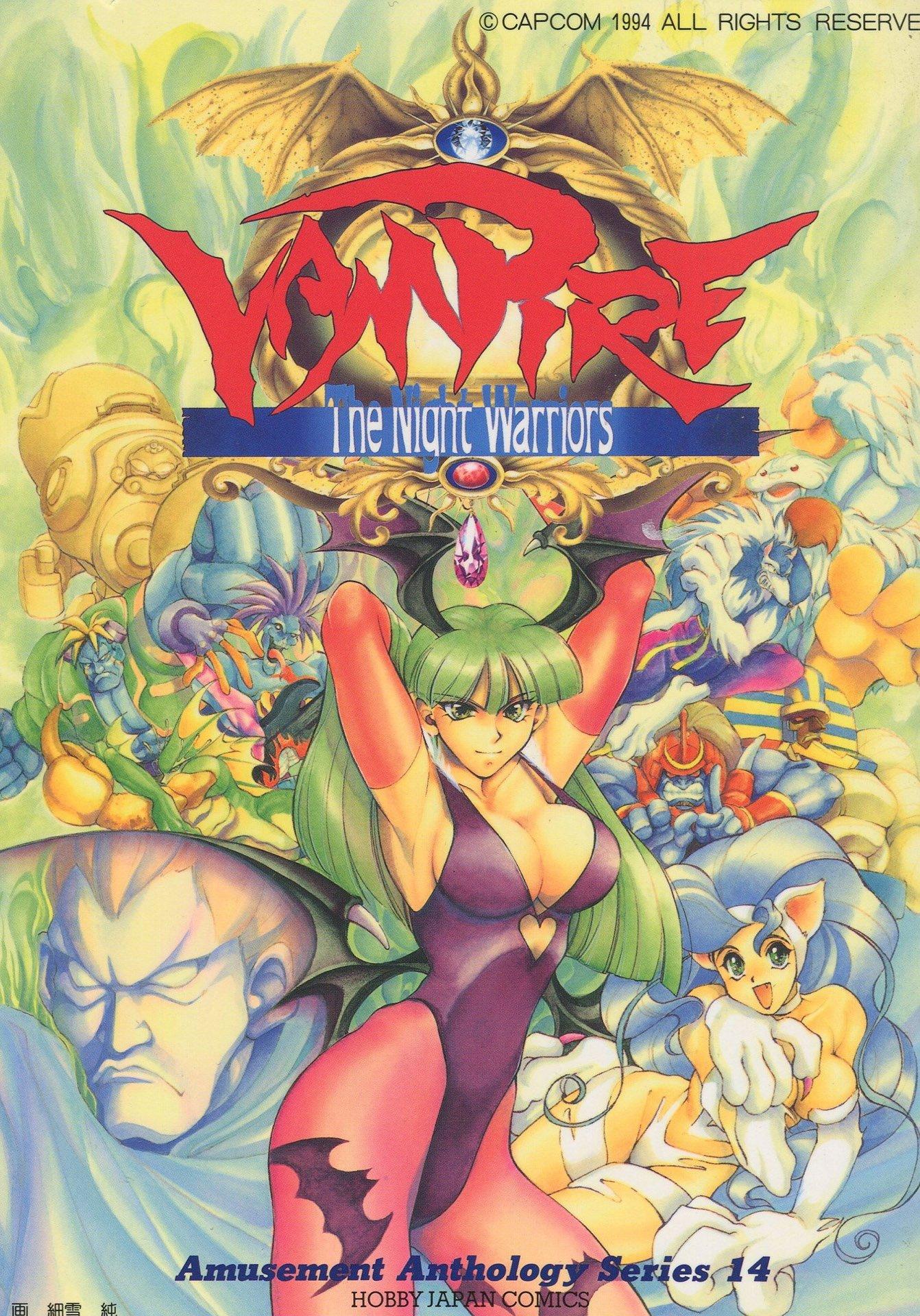 Vampire: The Night Warriors - Amusement Anthology Series 14 (1995)