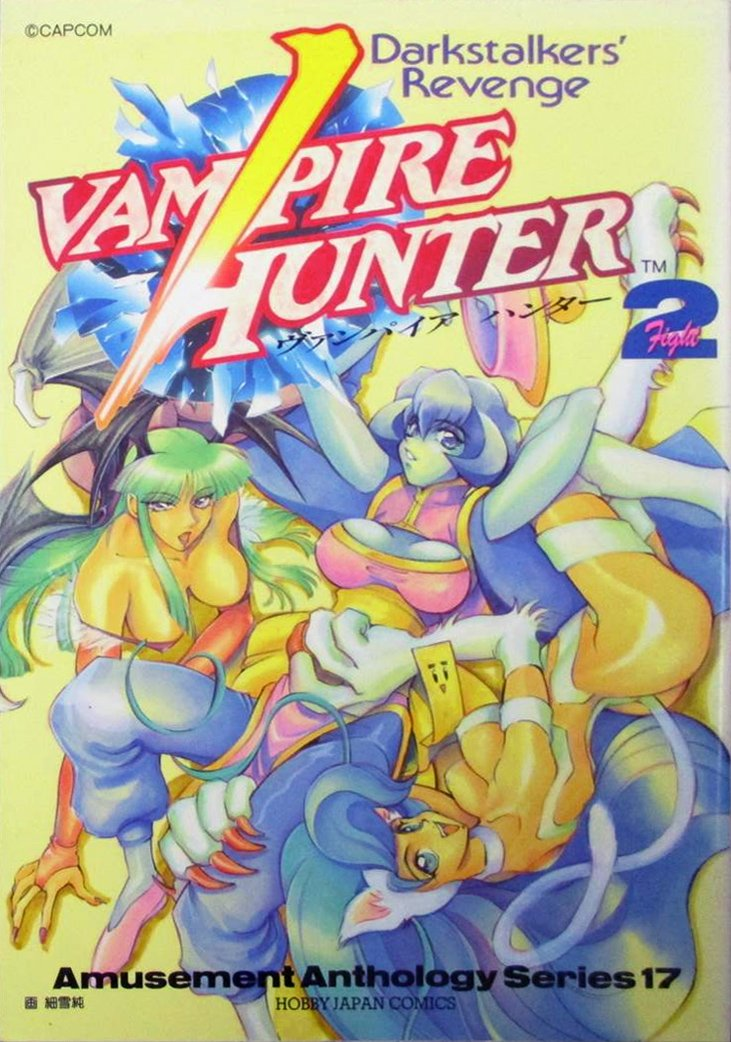 Vampire Hunter: Darkstalkers' Revenge - Amusement Anthology Series 17 (1995)