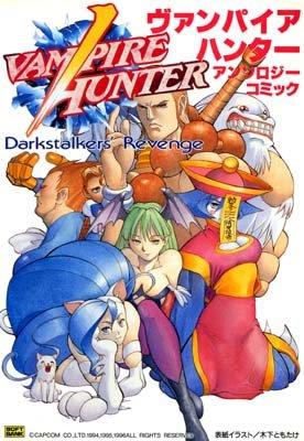 Vampire Hunter: Darkstalkers' Revenge - Anthology Comic (1996)