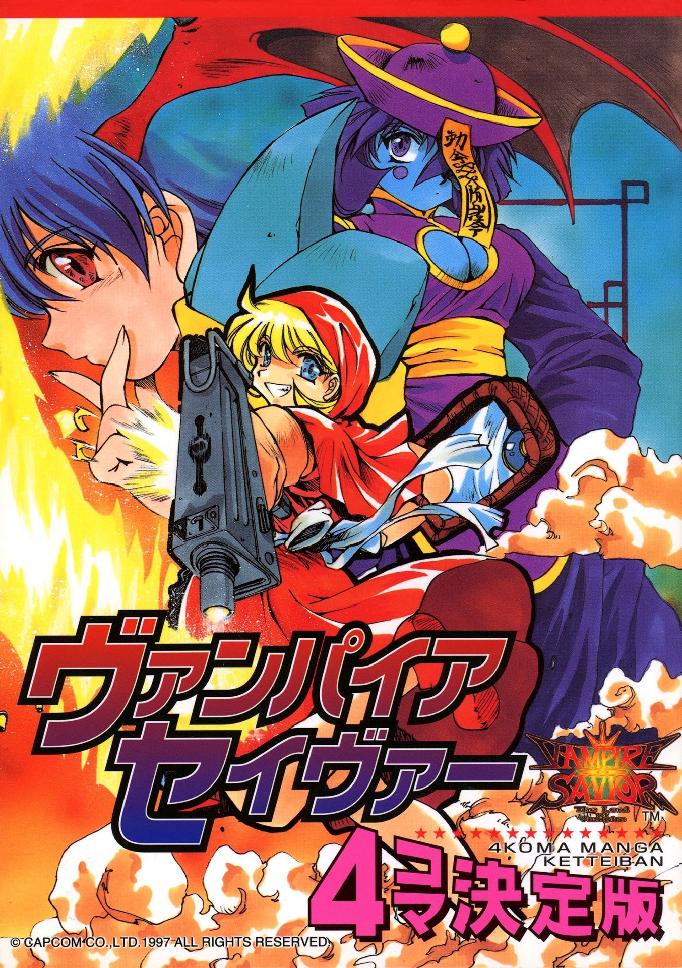 Vampire Savior - 4-koma Ketteiban Vol.1 (1997)