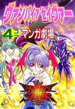 Vampire Savior - 4-koma Manga Gekijo (1997)