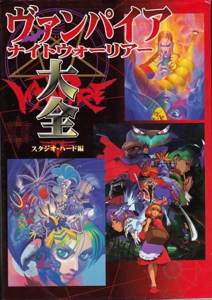 Vampire: Night Warrior - Taizen