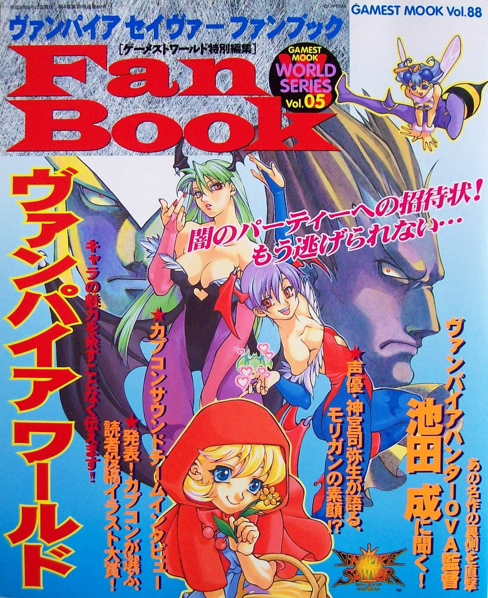 Vampire Savior Fan Book - Art and Reference Books