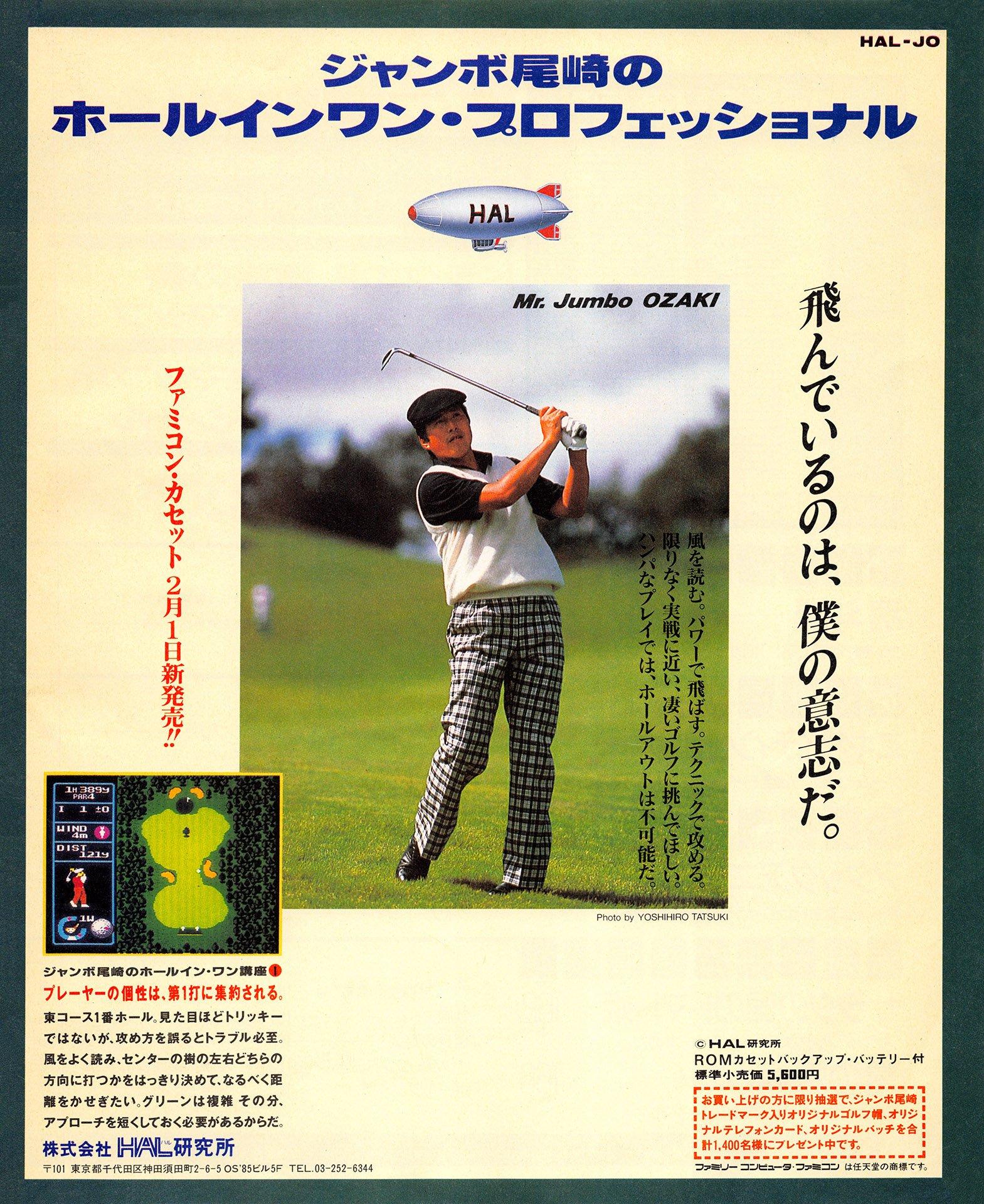 Jumbo Ozaki no Hole-in-One Professional (Japan)