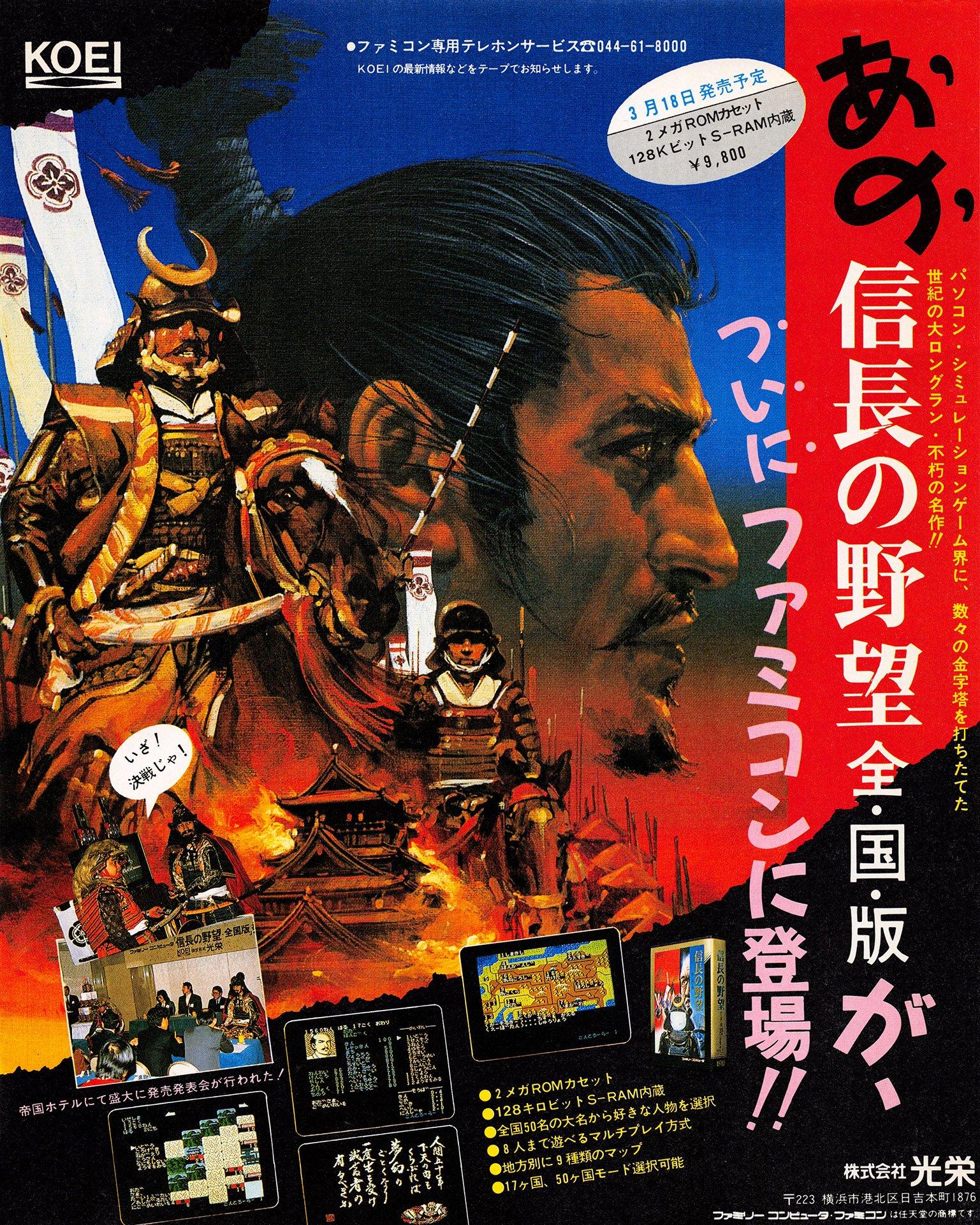 Nobunaga's Ambition (Nobunaga no Yabō: Zenkokuban) (Japan)