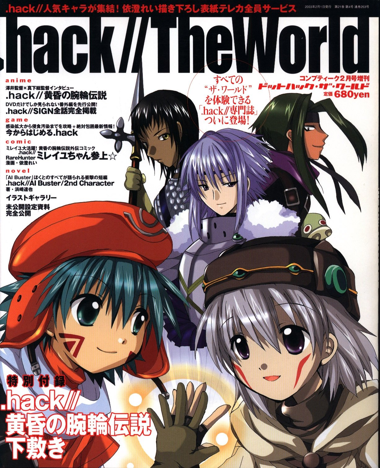Comptiq Issue 253 (.hack\\TheWorld Vol.1) (February 2003)