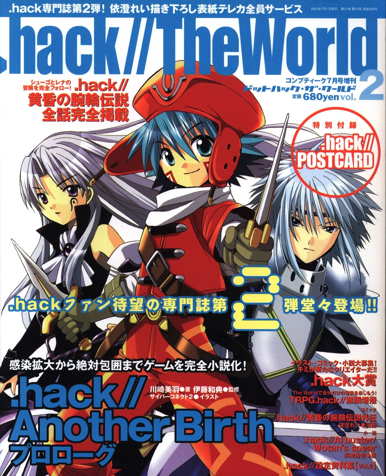 Comptiq Issue 259 (.hack\\TheWorld Vol.2) (July 2003)