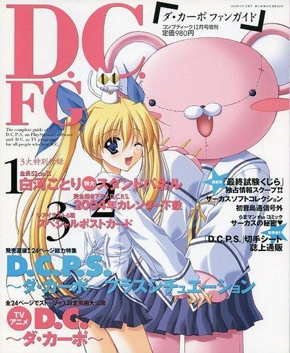 Comptiq Issue 265 (Da Capo Fan Guide) (December 2003)
