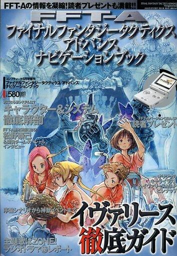 Comptiq Issue 254 (Final Fantasy Tactics Advance Navigation Book)  (March 2003)