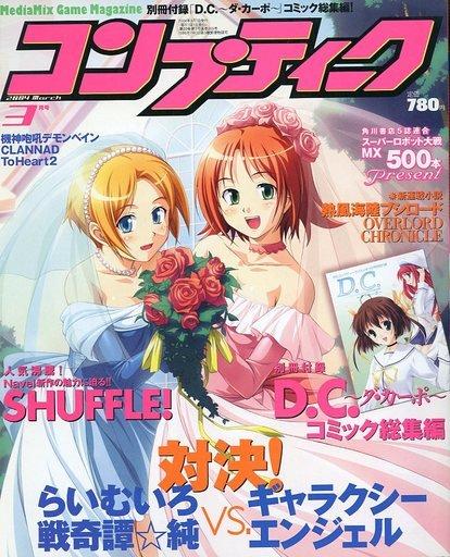 Comptiq Issue 269 (March 2004)