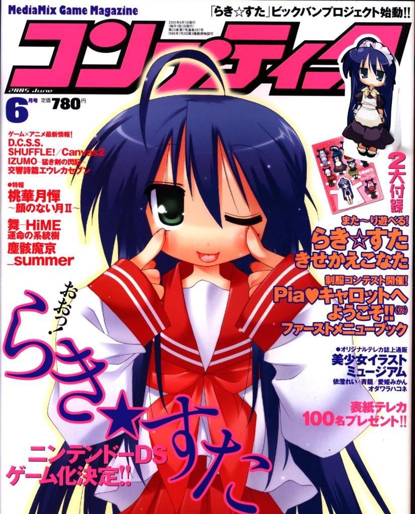 Comptiq Issue 287 (June 2005)