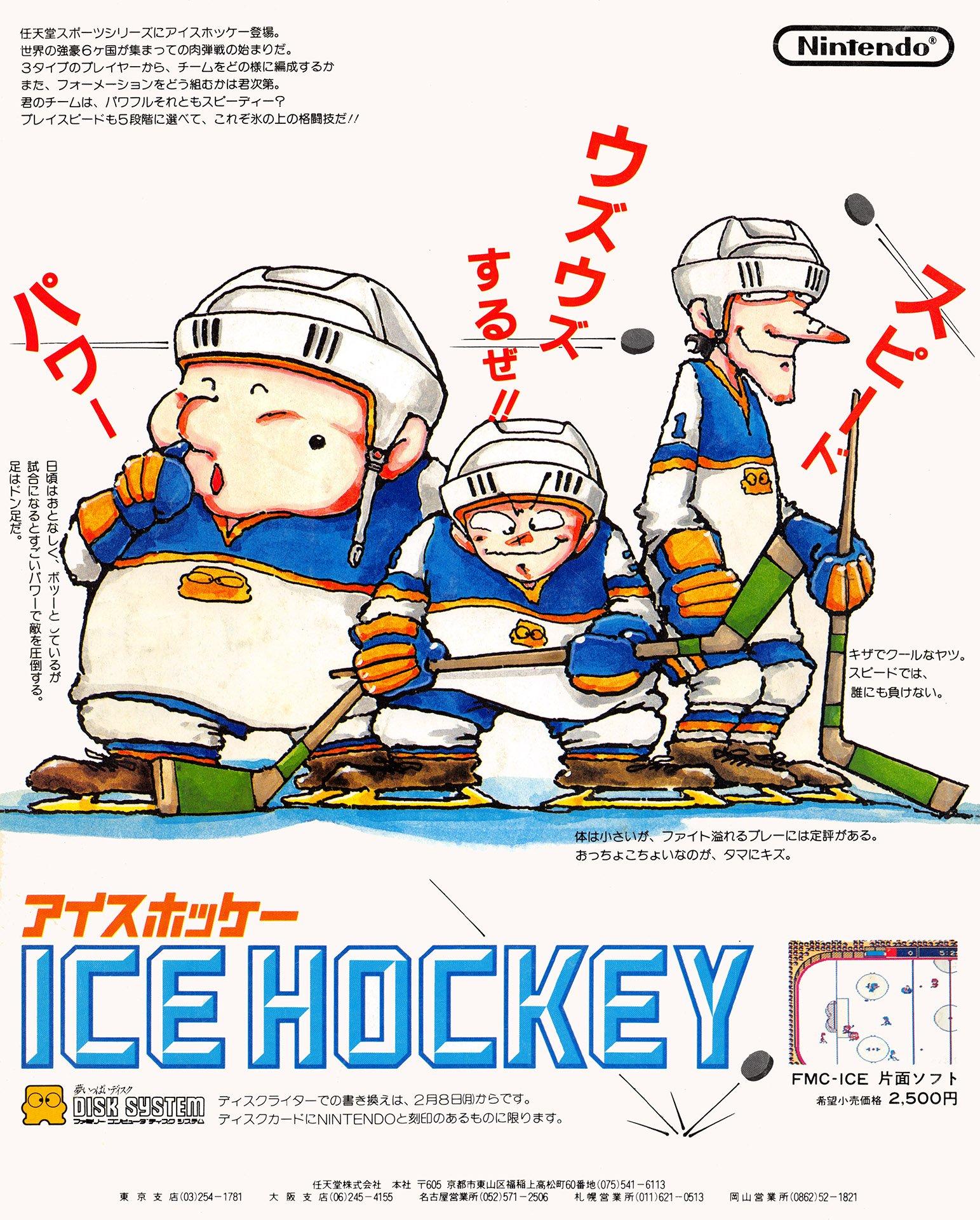 Ice Hockey (Japan)