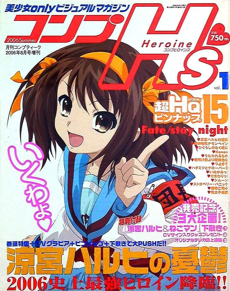 Comptiq Issue 310 (Comp H's Vol.1) (August 2006)