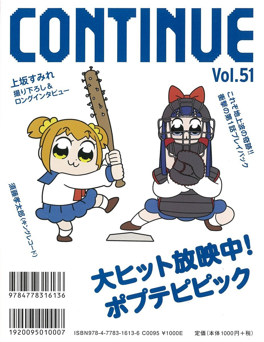 Continue Vol.51 (January 2018) (back cover)