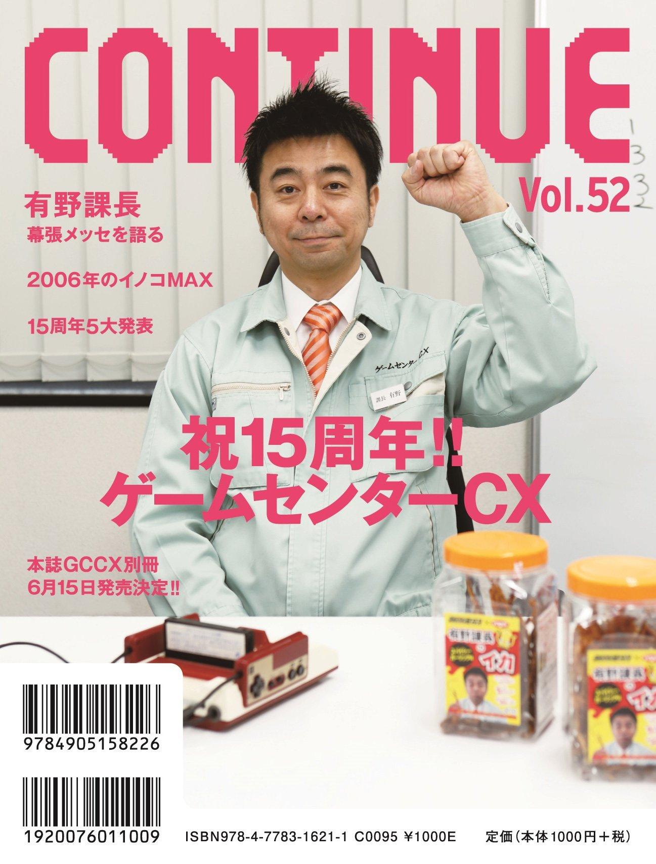 Continue Vol.52 (March 2018) (back cover)