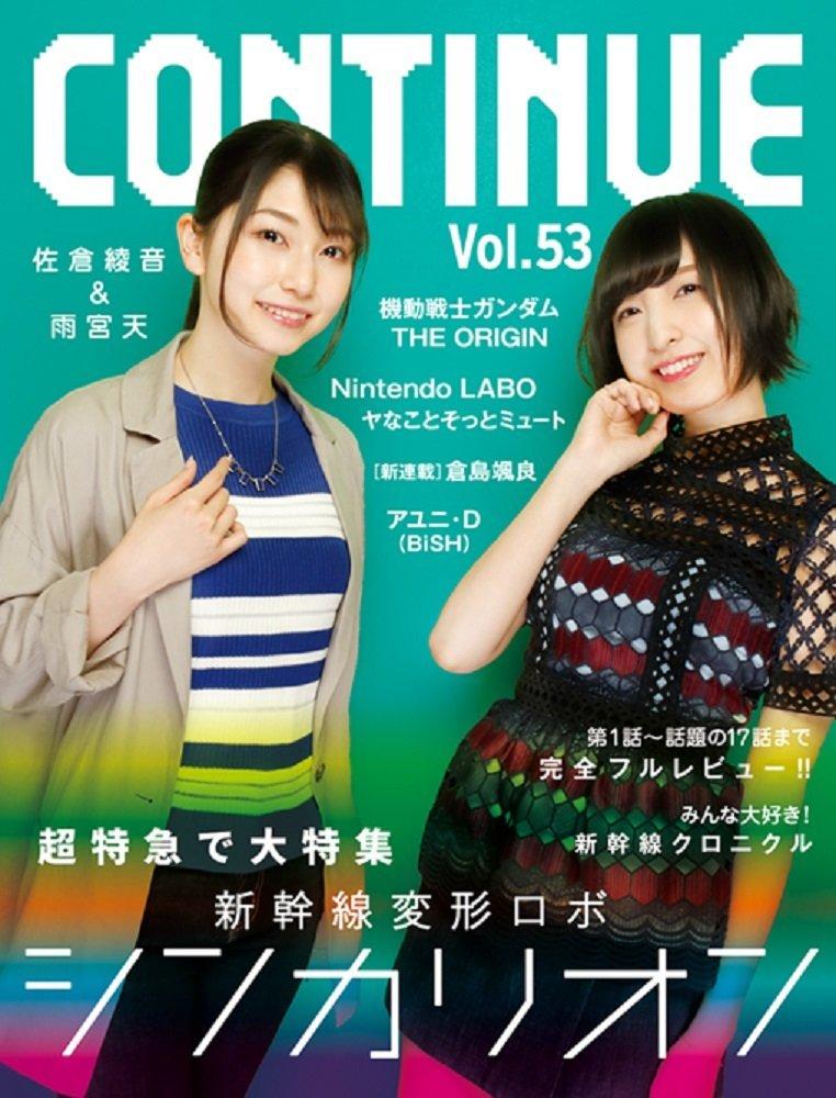 Continue Vol.53 (May 2018)