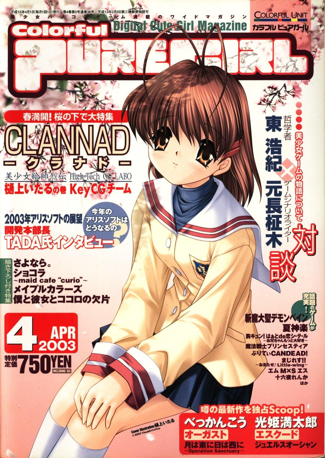 Colorful Puregirl Issue 36 (April 2003)