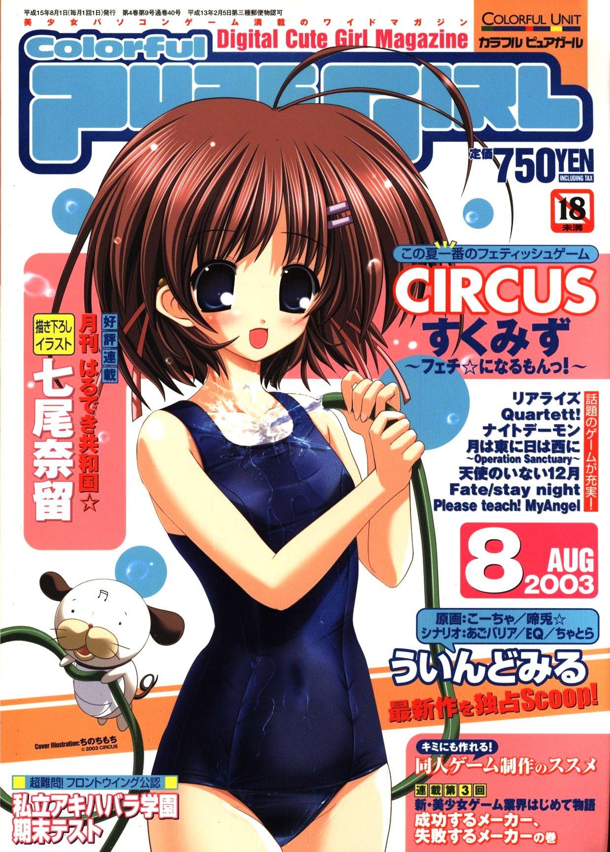 Colorful Puregirl Issue 40 (August 2003)