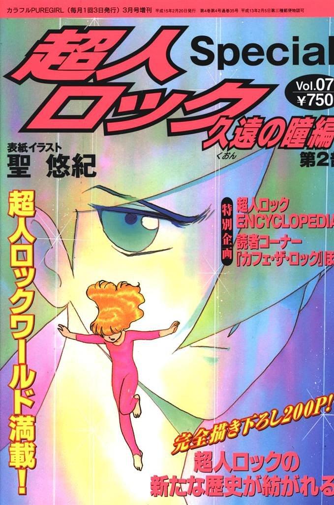 Colorful Puregirl Issue 35 (Chōjin Locke Special Vol.7) (March 2003)