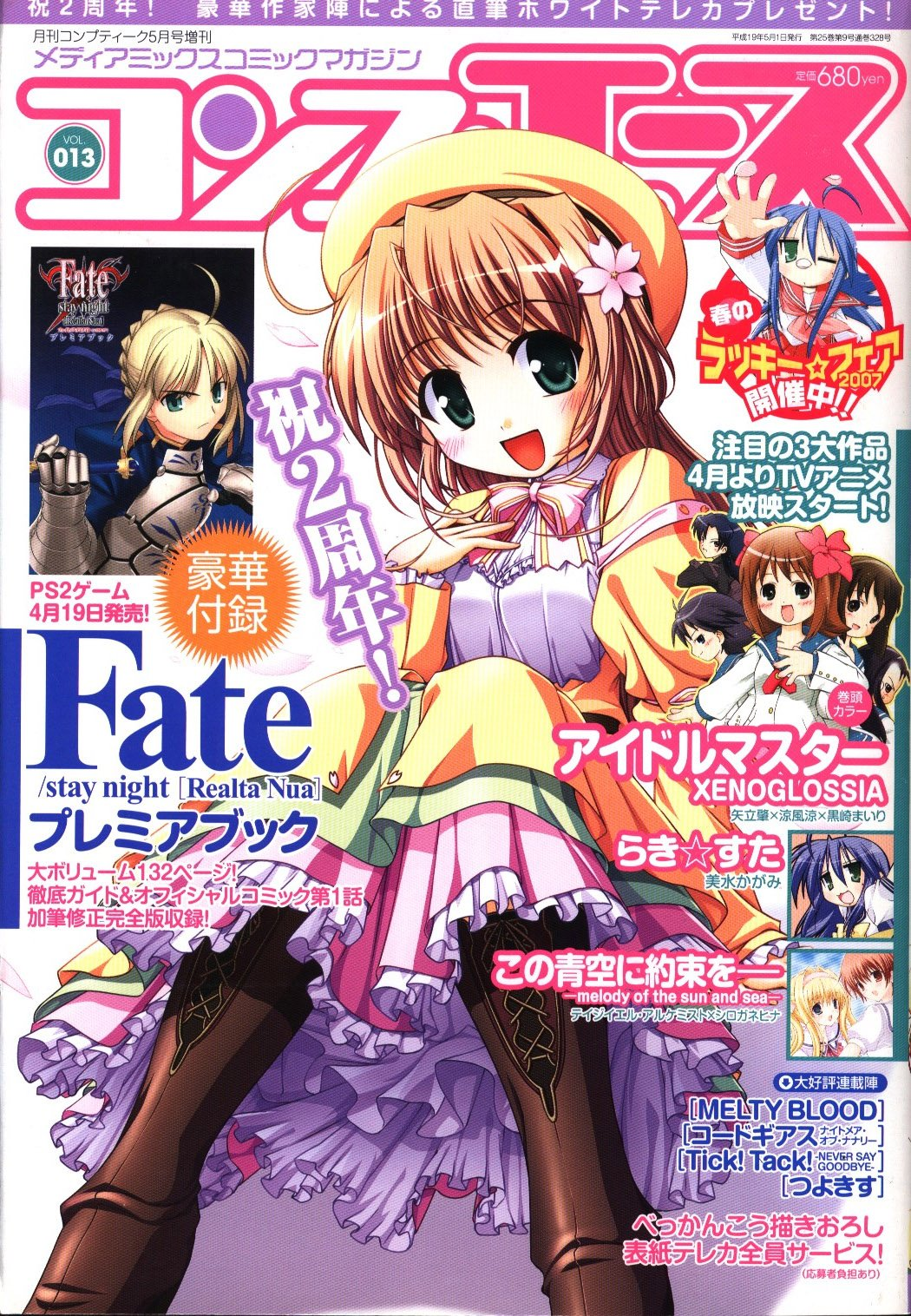 Comptiq Issue 328 (Comp Ace Vol.013) (May 2007)