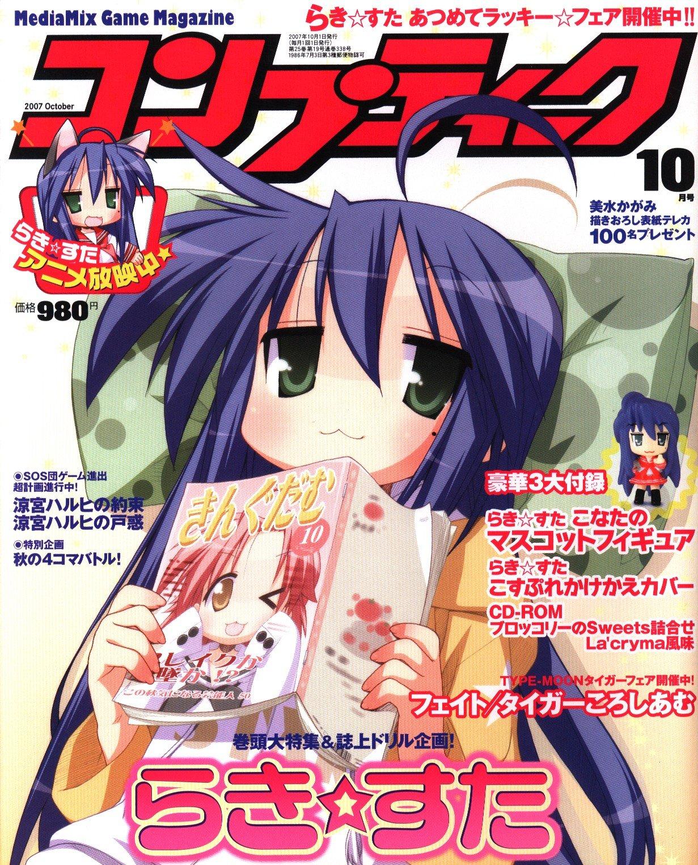 Comptiq Issue 338 (October 2007)