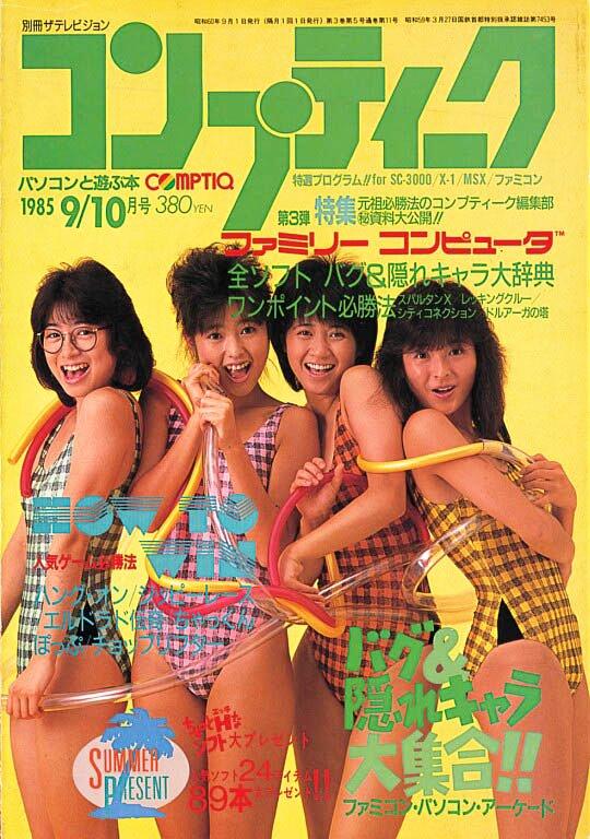 Comptiq Issue 011 (September/October 1985)