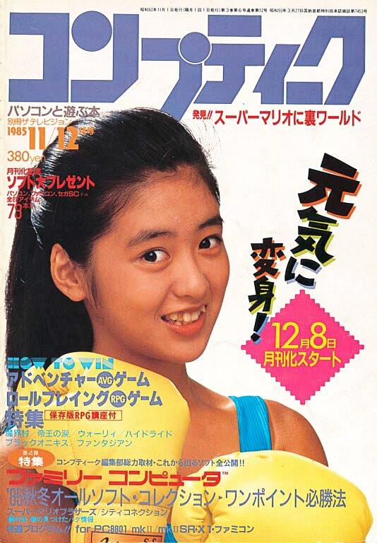 Comptiq Issue 012 (November/December 1985)