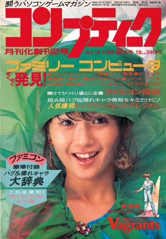Comptiq Issue 014 (February 1986)