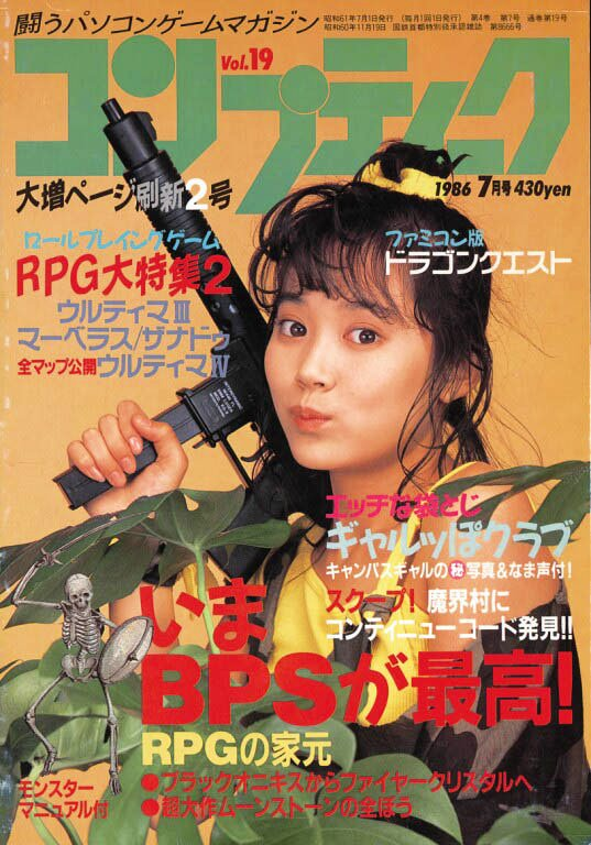 Comptiq Issue 019 (July 1986)