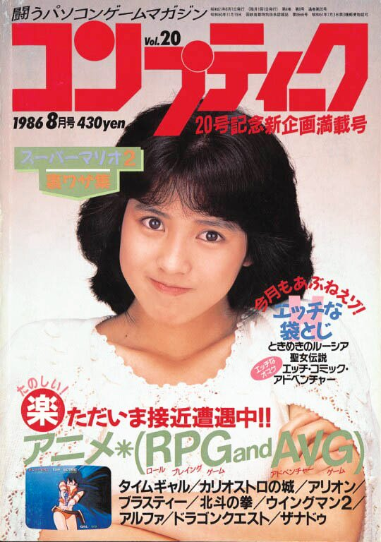 Comptiq Issue 020 (August 1986)