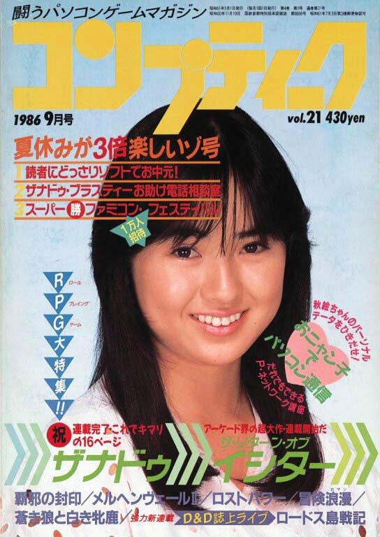 Comptiq Issue 021 (September 1986)