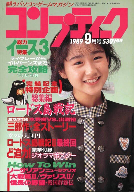 Comptiq Issue 058 (September 1989)