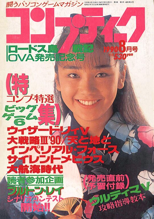 Comptiq Issue 069 (August 1990)