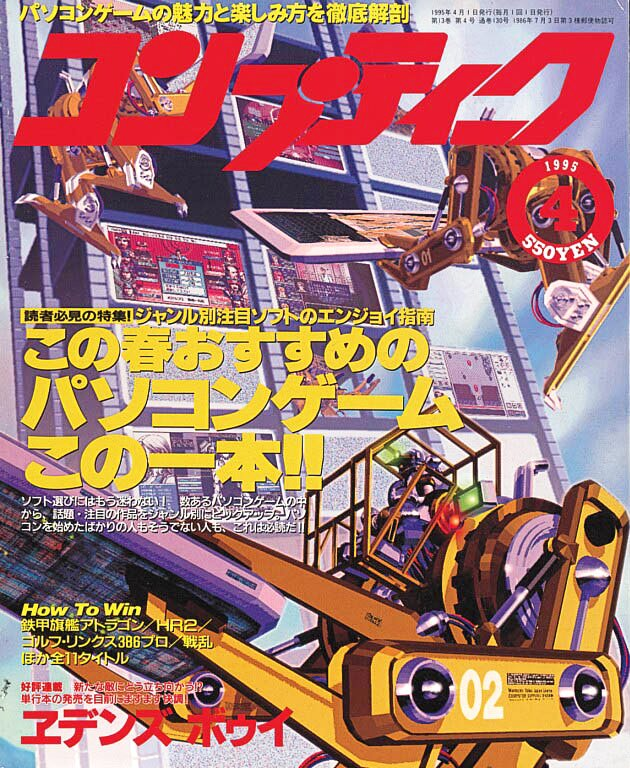 Comptiq Issue 130 (April 1995)