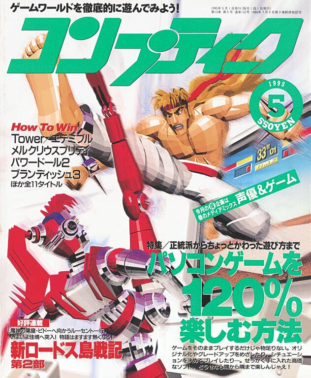 Comptiq Issue 132 (May 1995)
