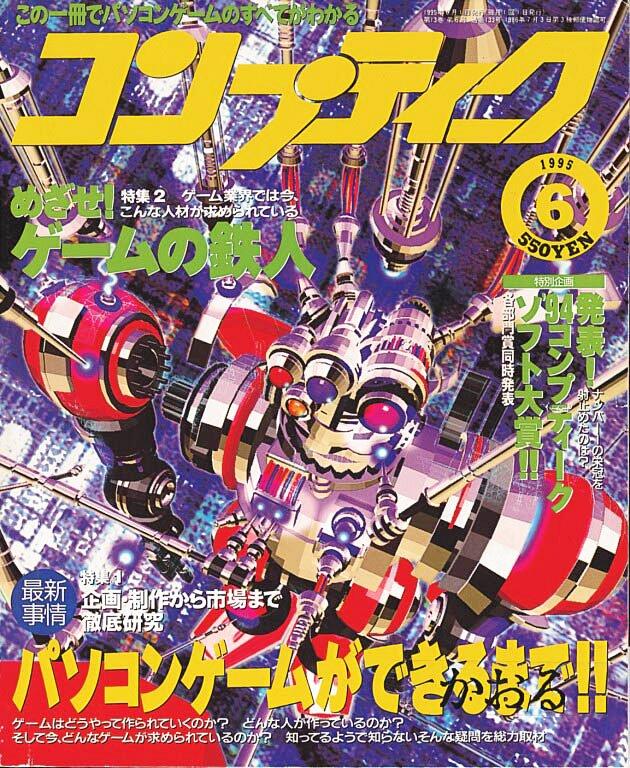 Comptiq Issue 133 (June 1995)