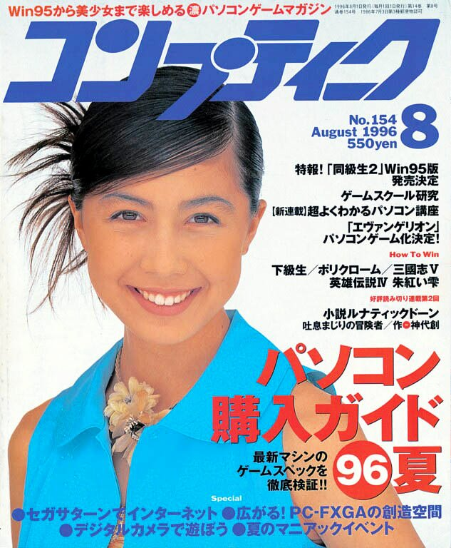 Comptiq Issue 154 (August 1996)