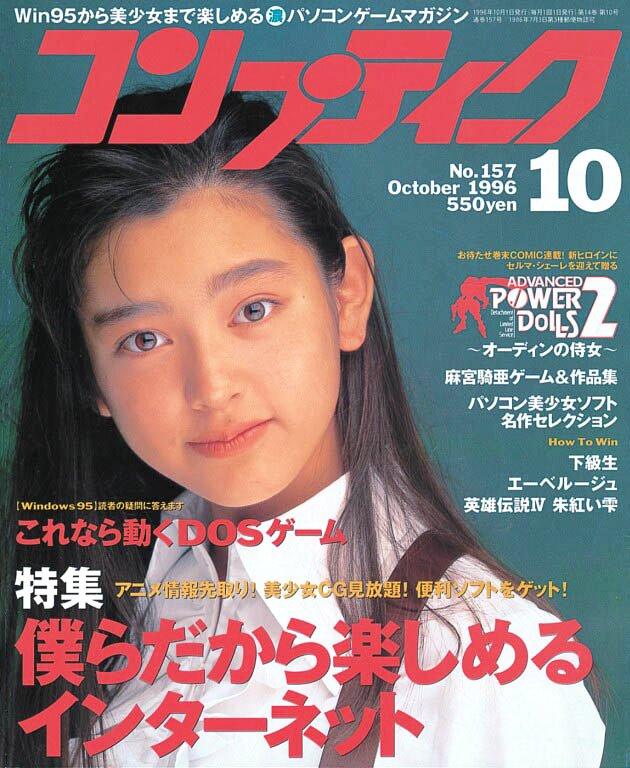 Comptiq Issue 157 (October 1996)