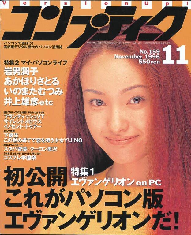 Comptiq Issue 159 (November 1996)